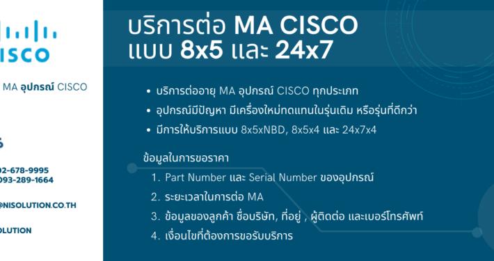 บริการต่อ MA CISCO